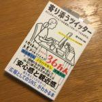 【書籍紹介】寄り添うツイッター