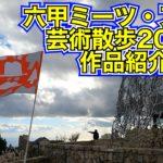 六甲ミーツ・アート芸術芸術散歩2020作品紹介