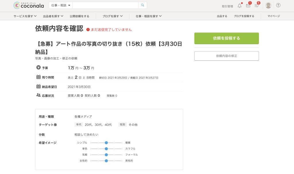 ココナラ公開依頼依頼2