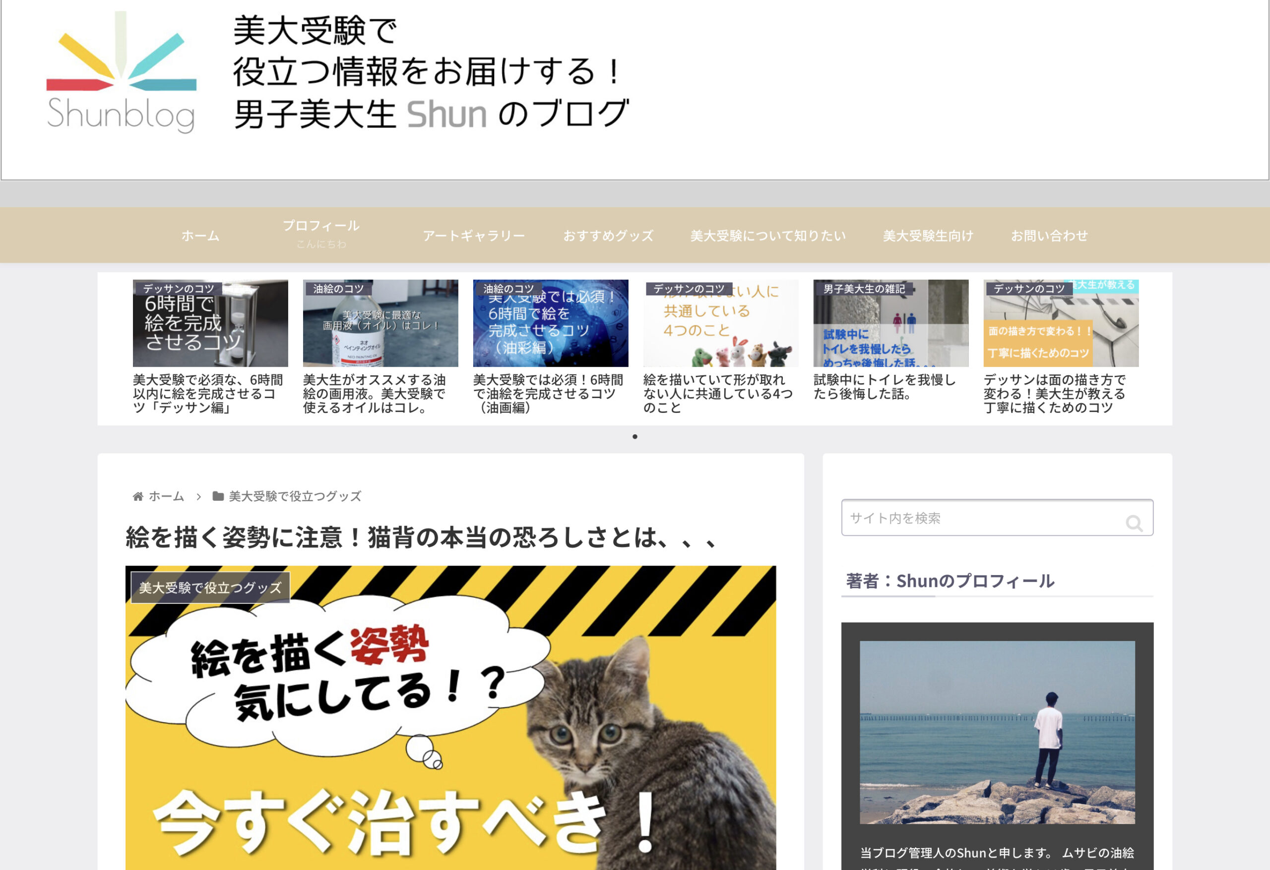 猫背の危険ブログ