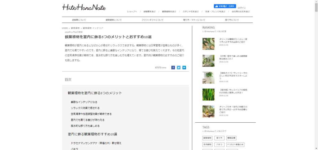 観葉植物 効果で検索しトップ表示