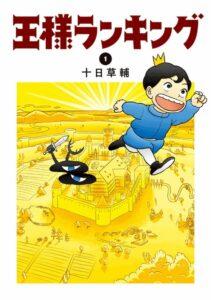 『王様ランキング』1巻(KADOKAWA)