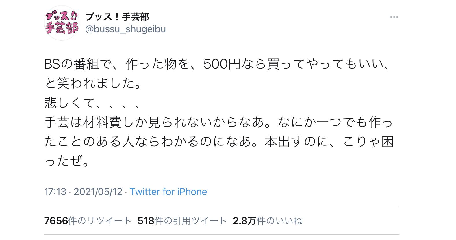 光浦靖子さんのTwitter
